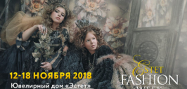 Новости об Estet Fashion Week: осень-2018