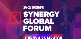 Synergy Global Forum Москва 2018