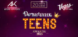 «Девичник TEENS Awards2019» — самое ожидаемое событие этой весны на сцене Концертного зала «VegasCityHall»