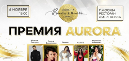 6 Ноября EUROPEAN BEAUTY&HEALTH AWARD AURORA 2019 и AURORA BUSINESS AWARD 2019