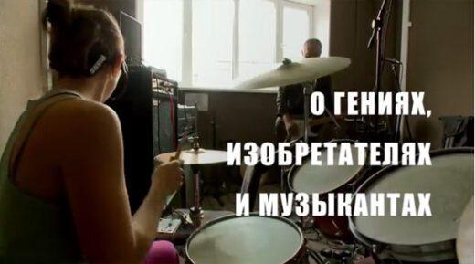 """Фильм """"Elektro Moskva"""" вышел на большой экран"""