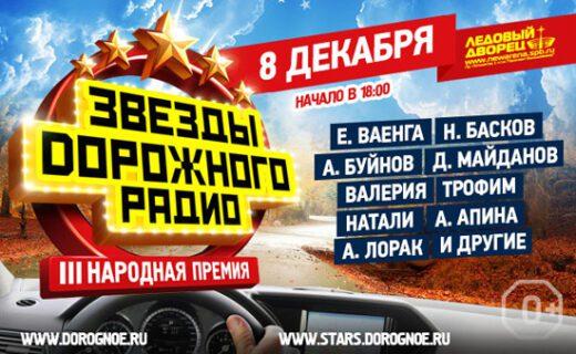 Радио Дорожное радио (Россия, Санкт-Петербург