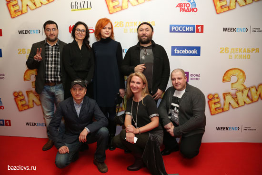 """Премьера новогодней комедии """"Ёлки 3"""" прошла в формате 4D"""