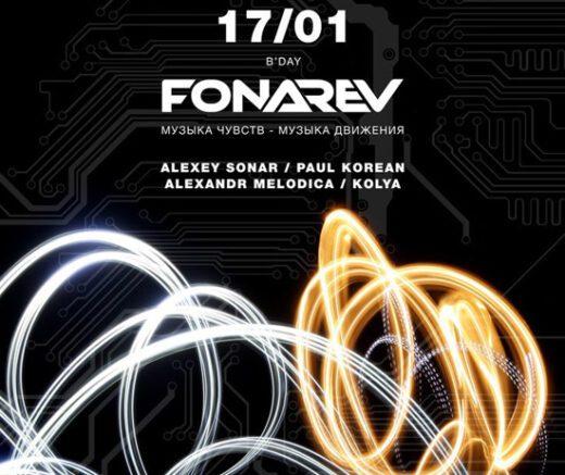 Fonarev Birthday Pravda 17 января