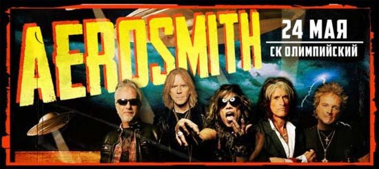 "Aerosmith ""The Global Warming Tour"" в Олимпийском"