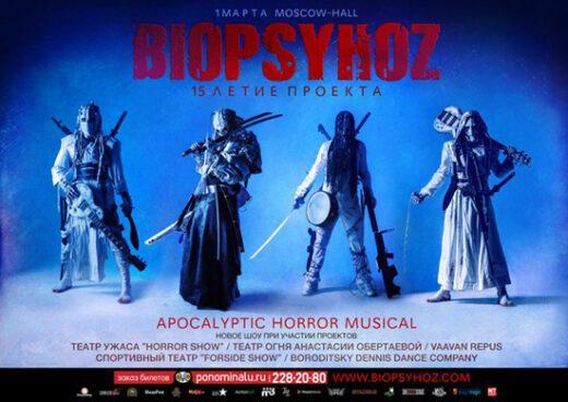 Biopsyhoz - 15 лет!