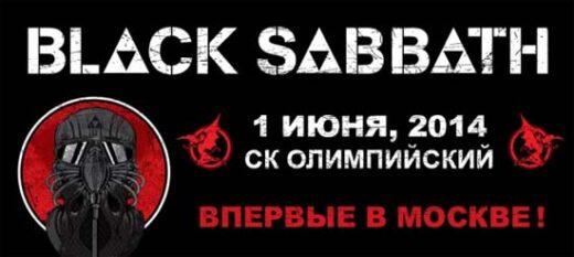 Black Sabbath на подмостках Олимпийского!