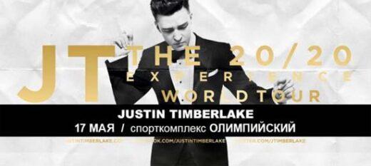 Джастин Тимберлейк грандиозный концерт в Олимпийском!