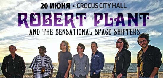 "ROBERT PLANT ""Sensational Space Shifters"" в Крокусе!"