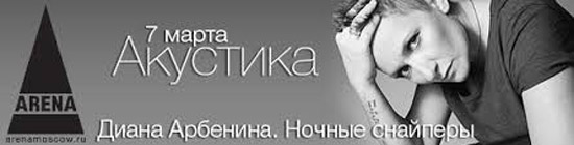 Диана Арбенина 7 Марта Arena Moscow