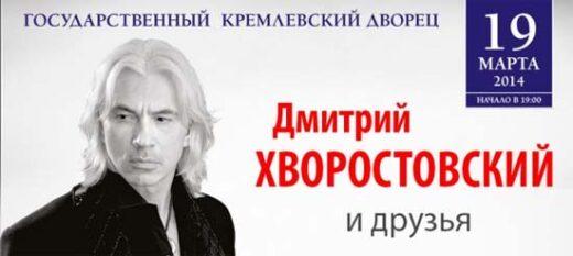 Дмитрий Хворостовский и друзья В ГКД!