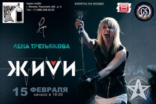 Лена Третьякова с новой программой «ЖиВи»!