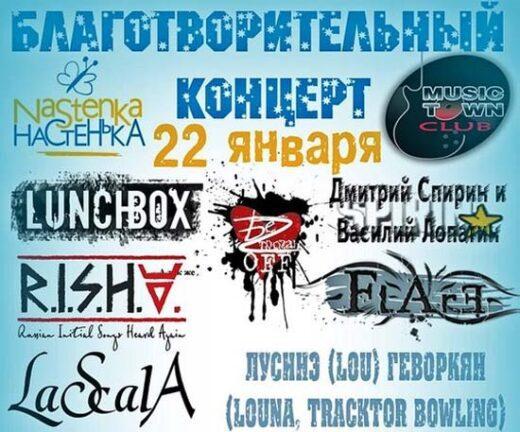 Благотворительный концерт «Настенька»