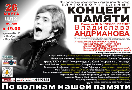 Концерт памяти солиста ВИА «Лейся, песня» Владислава Андрианова