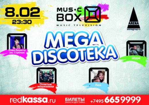 MEGA DISCOTEKA MUSICBOX — 8 февраля в клубе Arena Moscow