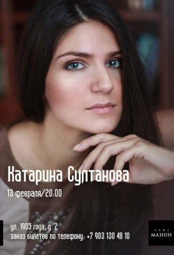 Катарина Султанова творческий вечер