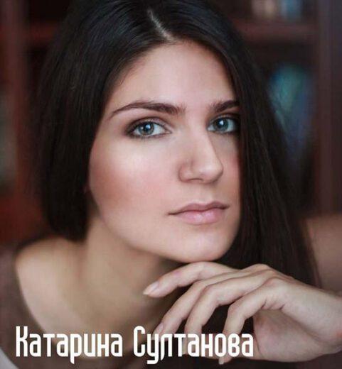 Катарина Султанова: «Я беспокойная. Мне важно знать, как у нас внутри все устроено»