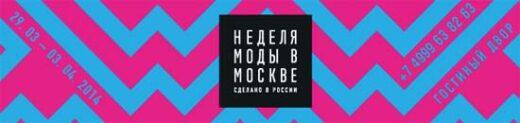 Юбилейная Неделя моды в Москве пройдет с 29 марта по 3 апреля