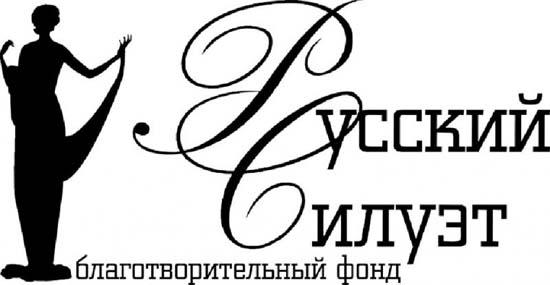 «Русский Силуэт» » на Неделе моды в Москве