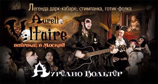 Аурелио Вольтер (Aureli Voltaire) впервые в Москве!