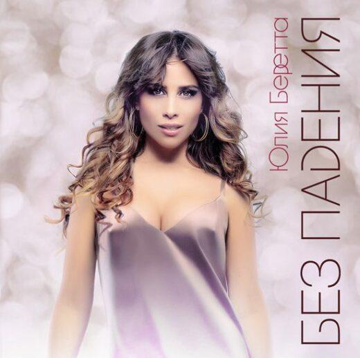 Юлия Беретта представила новый альбом!