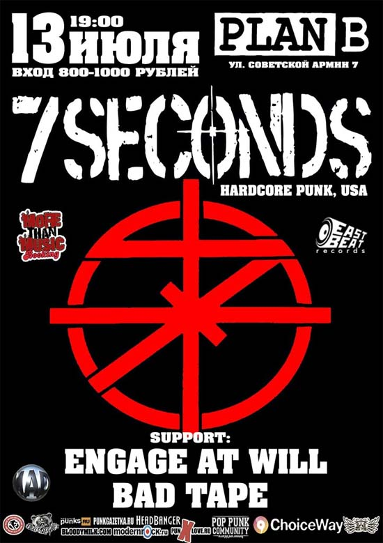 7SECONDS (USA) + Engage At Will (СПБ)