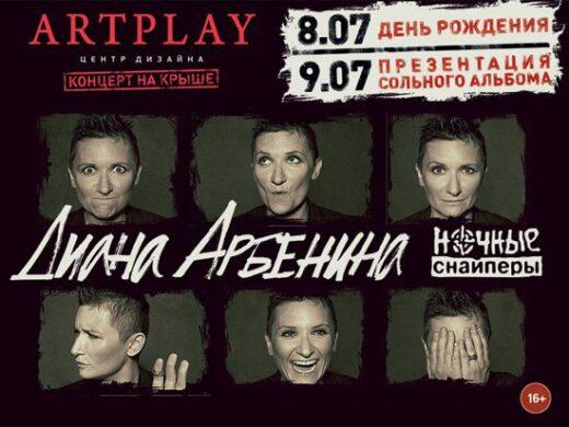 Ночные Снайперы и Диана Арбенина: 8 и 9 июля концерт на крыше Artplay