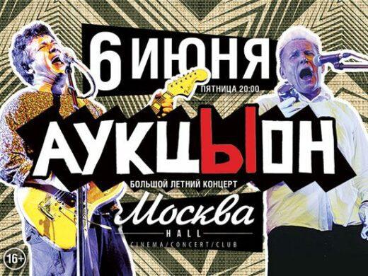 АукцЫон: большой летний концерт - 6 июня в Москва-Hall