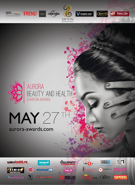 Премия «Aurora beauty&health european awards»