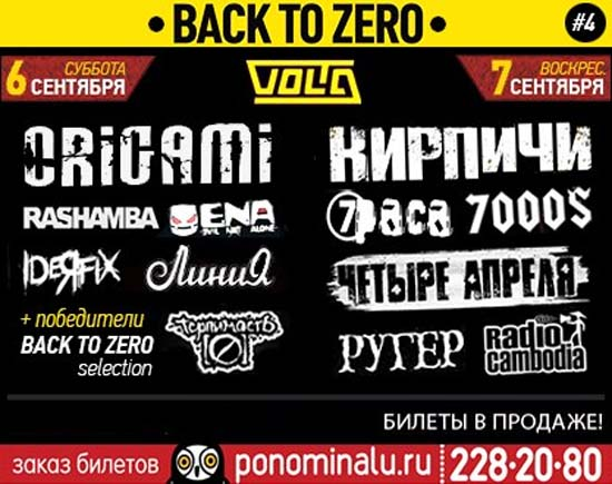 BACK TO ZERO @ VOLTA (MSK)