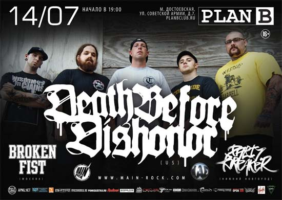 Death Before Dishonor (С.Ш.А.) Plan B