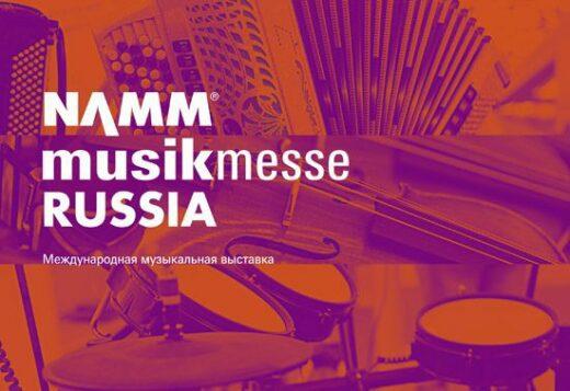 Международная музыкальная выставка NAMM Musikmesse Russia  рада сообщить о начале он-лайн регистрации!