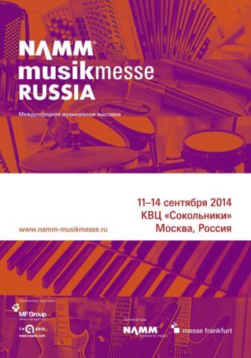 NAMM Musikmesse Russia 2014  и Prolight + Sound NAMM Russia 2014. Образование на выставке