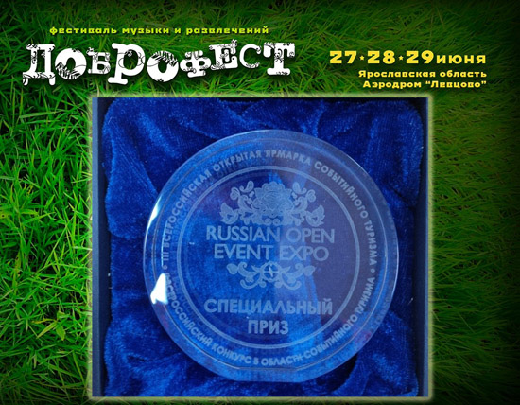 Доброфест отмечен специальным призом «Russian open Event Expo»!