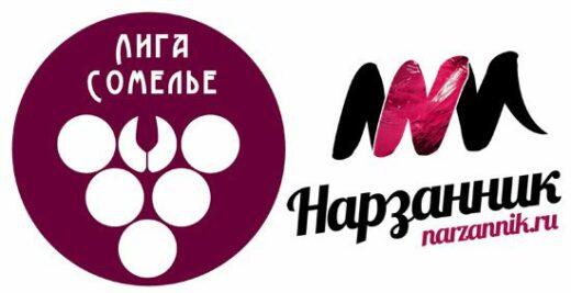 Финал «Лига сомелье. Москва» II сезон