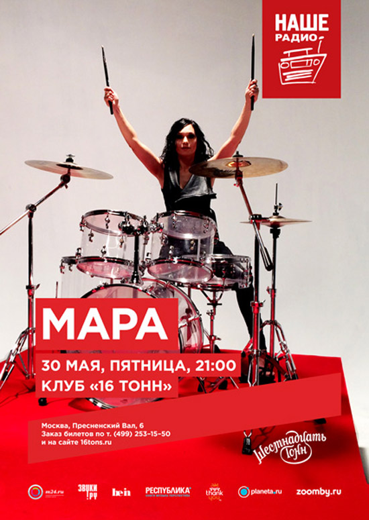Мара Концерт после тура!