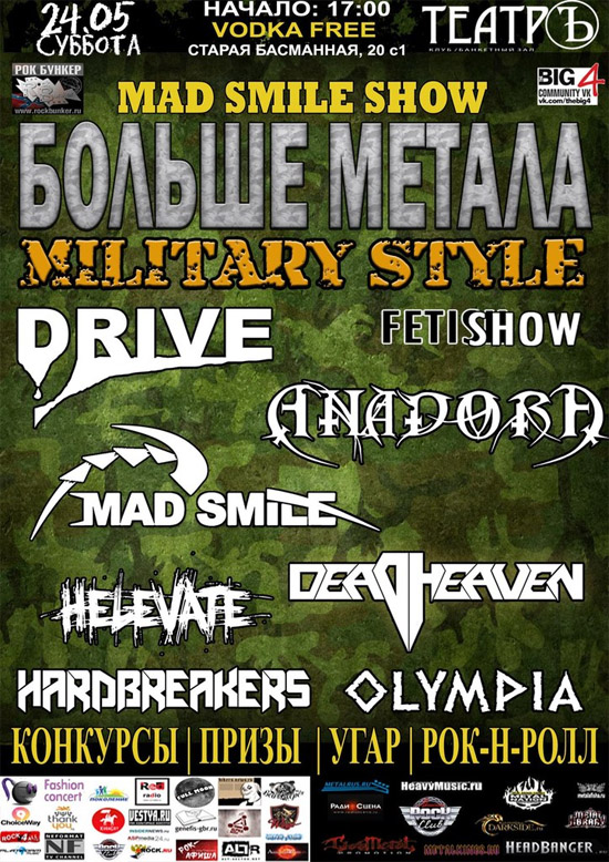24 МАЯ - MAD SMILE SHOW METAL FEST - ТЕАТРЪ