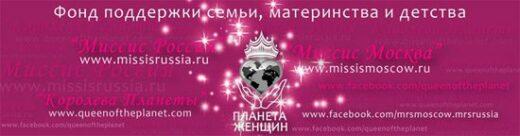 МИССИС РОССИЯ 2014