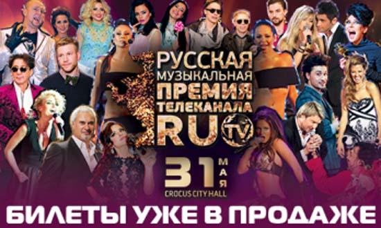 IV церемония вручения Русской Музыкальной Премии телеканала RU.TV – БИЛЕТЫ УЖЕ В ПРОДАЖЕ!