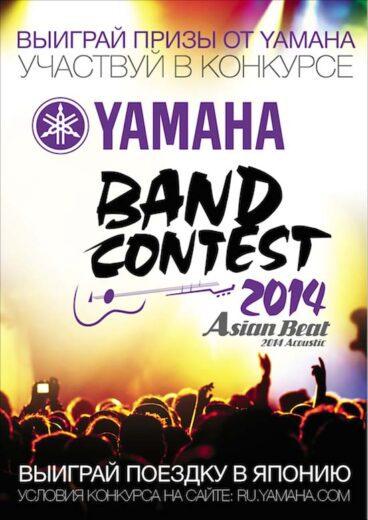 Компания Yamaha Music (Russia) объявила о своем традиционном участии в одном из крупнейших музыкальных конкурсов AsianBeat 2014.