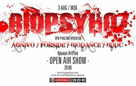 Первый летний концерт Biopsyhoz на открытом воздухе @ Крыша ARTPLAY