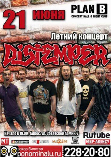 Единственный летний концерт грандов ска-панка - группы DISTEMPER в Москве!