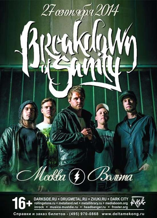 BREAKDOWN OF SANITY. Moscow. Volta. 27 сентября
