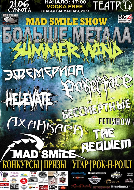 21 ИЮНЯ - MAD SMILE SHOW METAL FEST - ТЕАТРЪ