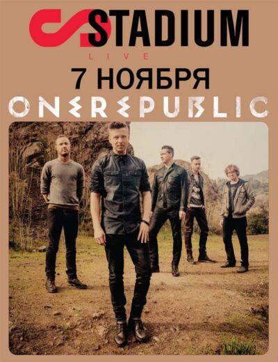 OneRepublic в Stadium Live