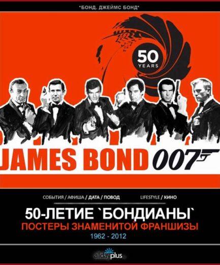 «Дизайн 007: 50 лет стилю Джеймса Бонда»