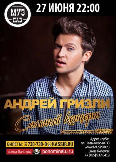 Андрей Гризли