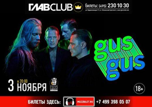 GUS GUS (Исландия)