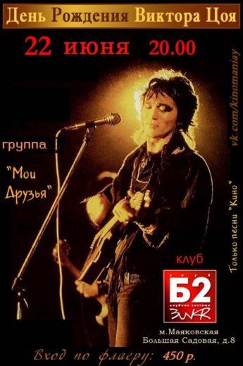 22 июня День Рождения Виктора Цоя в клубе Б2