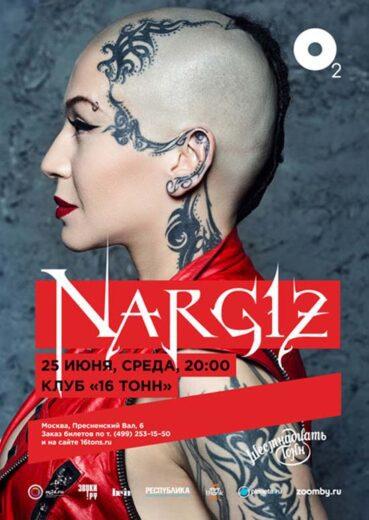 Наргиз Закирова - День 1